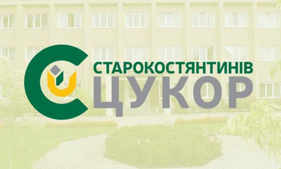 """""""Starokostiantynivtsukor"""" LLC"""